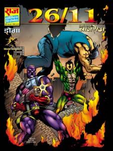 26 11 Raj Comics