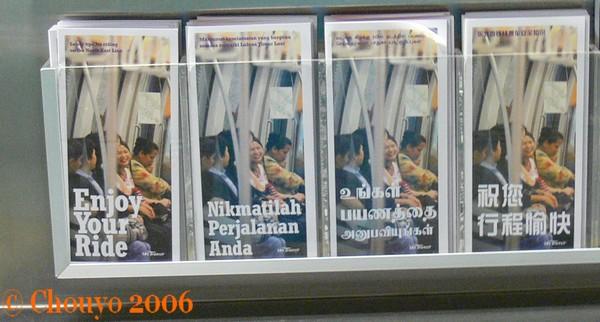 Singapour métro