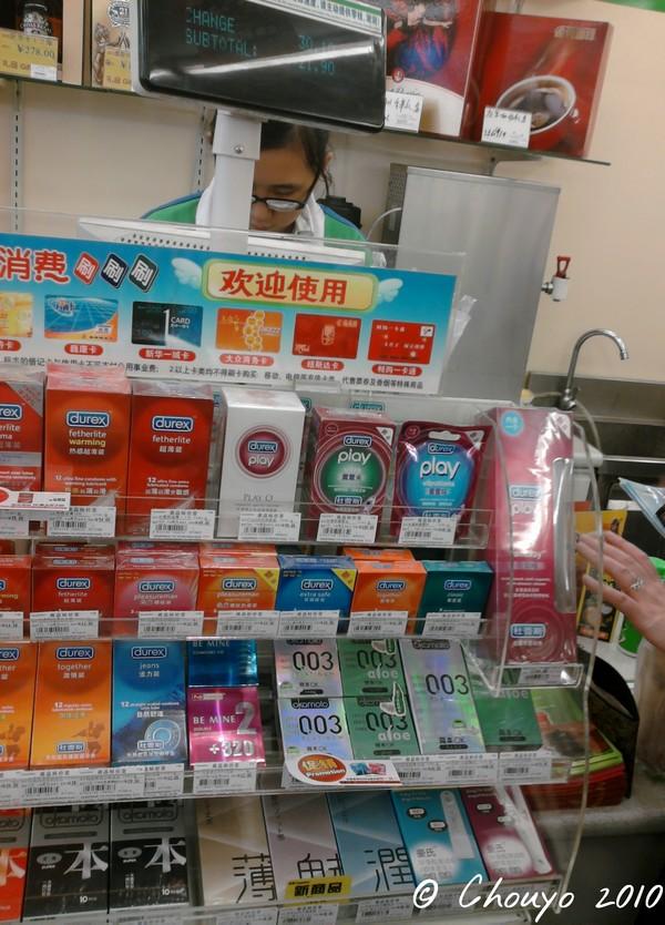 Chine Préservatifs