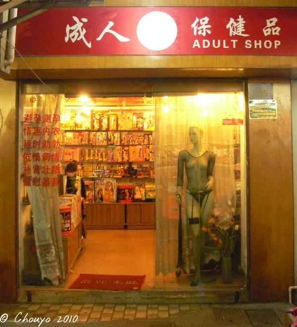 Chine Xiamen Sexshop 2