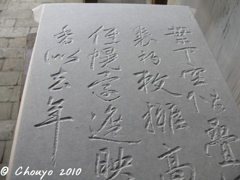 Chine Huizhou 2