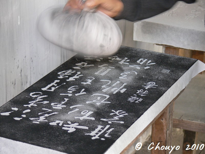 Chine Huizhou 4