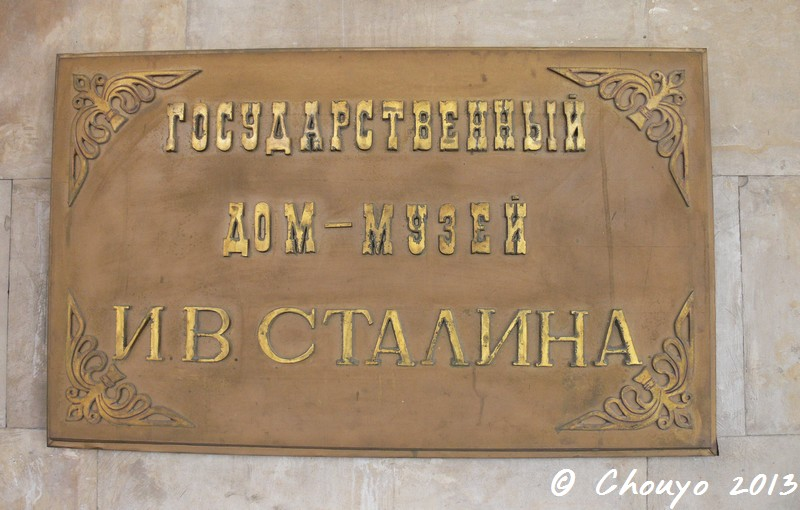 Musée Staline 5 blog